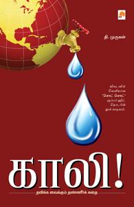 Tamil book Ghali!  Thavikka Vaikkum Thanneer Kathai