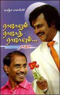 Rajavum Rajathi Rajavum - ராஜாவும் ராஜாதி ராஜாவும்