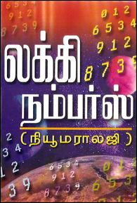 Lucky Numbers (Newmaralogy) - லக்கி நம்பர்ஸ் (நியூமராலஜி)