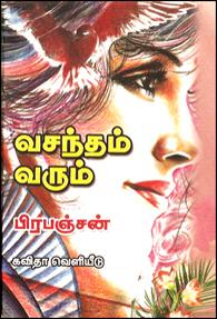 Vasantham Varum - வசந்தம் வரும்
