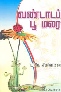 Vannadada Poo Malar - வண்டாடப் பூ மலர