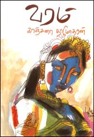 Varam - வரம்