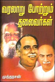 Varalaru Potrum Thalaivargal - வரலாறு போற்றும் தலைவர்கள்