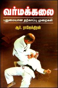 Varma Kalai (Puthumayana Tharkkappu Muraigal) - வர்மக்கலை (புதுமையான தற்காப்பு முறைகள்)