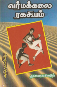 Varma kalai Ragashiyam (Padangaludan) - வர்மக்கலை ரகசியம் (படங்களுடன்)