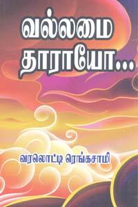 Vallamai Thaarayoo_Kavitha - வல்லமை தாராயோ