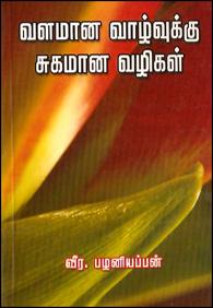 Tamil book Valamana Vazhuvkku Sugamana Vazhigal