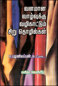 Tamil book Valamana Vazhuvukku Valikkaatum Siruthozhigal (144 Siruthozhigal Adangithiyathu)
