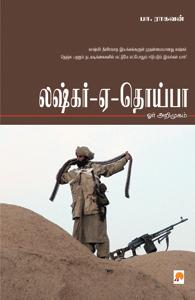 LashkarEToiba: Orr Arimugam - லஷ்கர்-ஏ-தொய்பா ஓர் அறிமுகம்