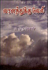 Vaanathuku Veli - வானத்துக்கு வேலி