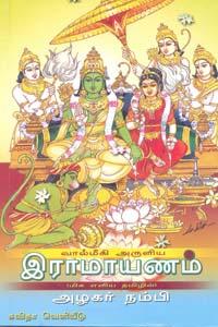Valmiki Aruliya Ramayanam - வால்மீகி அருளிய இராமாயணம்