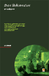 Jemaah Islamiya: Orr Arimugam - ஜமா இஸ்லாமியா