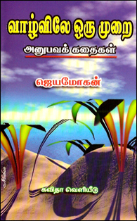Vaazhvile Oru Murai - வாழ்விலே ஒரு முறை