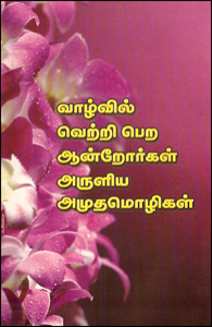 Tamil book Vaazvile Vetri Pera Aandorgal Aruliya Amudha Mozhigal