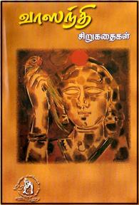 Vaasanthi Sirkathaigal - வாஸந்தி சிறுகதைகள்