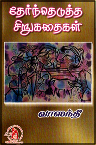 Vaasanthi Therunthedutha Sirkathaigal - வாஸந்தி தேர்ந்தெடுத்த சிறுகதைகள்