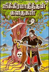 Vikiramathitan Kathaigal - விக்கிரமாதித்தன் கதைகள்
