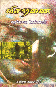 Visaaranai (Sirukathai Thoguthi) - விசாரணை (சிறுகதைத் தொகுதி)