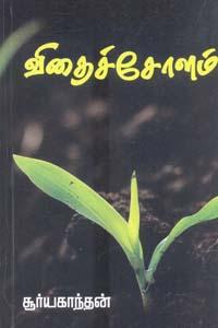 Vethai Solam - விதைச் சோளம்