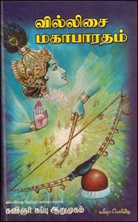 Vallisai Mahabharatham - வில்லிசை மகாபாரதம்