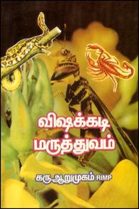 Visakadi Maruthuvam - விஷக்கடி மருத்துவம்