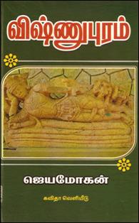 Vishnupuram - விஷ்ணுபுரம்