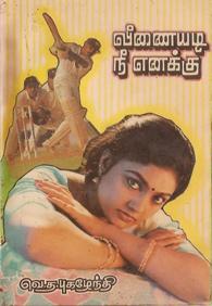 Veenaiyadi Nee Enakku - வீணையடி நீ எனக்கு