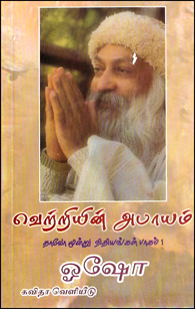 Vetriyin Aabayam - வெற்றியின் அபாயம் தாவோ மூன்று நிதியங்கள் பாகம் 1