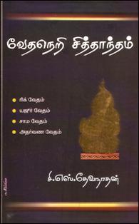 Vedhaneri Sithantham - வேதநெறி சித்தாந்தம்