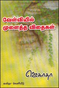 Velveyil Mullaitha Vethaigal - வேள்வியில் முளைத்த விதைகள்