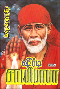Tamil book Shiradi Saibaba