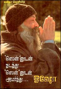 Zennudan Nadanthu, zennudan Amarnthu - ஸென்னுடன் நடந்து ஸென்னுடன் அமர்ந்து