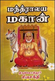 Sri Manthralaya Maghan - மந்த்ராலய மகான்