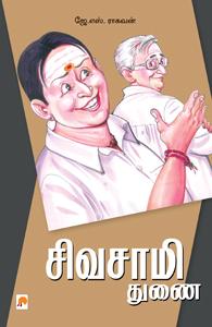 Sivasami Thunai - சிவசாமி துணை