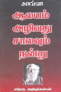 Tamil book Aalayam Azhivathu Saalavum Nandru