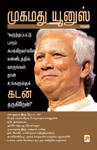 Muhammad Yunus - முகமது யூனுஸ்