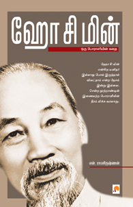 Ho Chi Minh - ஹோ சி மின் ஒரு போராளியின் கதை