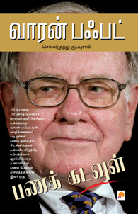 Tamil book Warren Buffett: Panak Kadavul