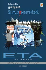 E.T.A:Oor Arimugam - ETA - ஓர் அறிமுகம்