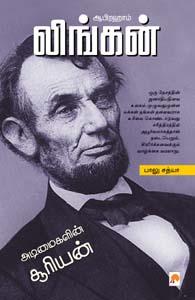 Abraham Lincoln - ஆபிரஹாம் லிங்கன் அடிமைகளின் சூரியன்