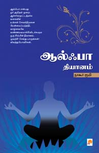 Tamil book Alpha Dhyanam