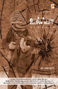 ULFA: Oor Arimugam - உல்ஃபா ஓர் அறிமுகம்