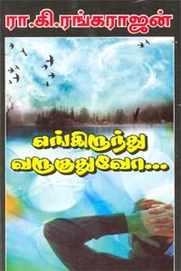Tamil book Engirunthu Varuguthuvo