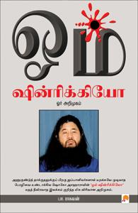 Aum Shinrikyo : Oor Arimugam - ஓம் ஷின்ரிக்கியோ ஓர் அறிமுகம்