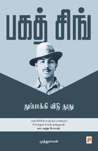 Bhagat Singh: Thuppakki Vidu Thoothu - பகத் சிங்