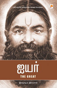 Iyer: The Great - ஐயர் - The Great