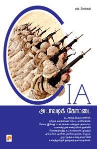 C.I.A. : Adavadi Koattai - CIA அடாவடிக் கோட்டை