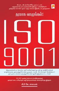 ISO 9001 : Tharamaga  Vaazhungal! - ISO 9001 - தரமாக வாழுங்கள்