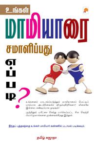 Ungal Maamiyarai Samaalippathu Eppadi ? - உங்கள் மாமியாரை சமாளிப்பது எப்படி?