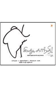 Tamil book Idhu, Gandhi!